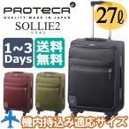 プロテカ スーツケース 新機内持ち込み可能サイズ エース ソリエ2 45cm 27L ソフトラゲージ/キャリーケース ACE PROTeCA SOLLIE2 新品番:12722 日本製