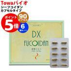 シーフコイダン カプセルタイプ90粒×6箱 無添加トンガ産モズク使用、低分子化フコイダン(海藻サプリメント) fucoidan