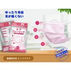 当日配送!春夏限定色 ピンク色マスク ゆったり耳紐 耳楽々 痛くない 3層構造 ウイルス対策 花粉99%カット 飛沫防止 17枚入 日本開発販売 17.5*9.5CM