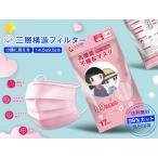当日配送!数量限定 ピンク色 子供に向け!小さめマスク3層構造 ウイルス対策 花粉99%カット 飛沫防止 咳エチット17枚入日本開発販売 14.5*9.5CM