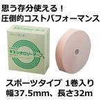トワテック キネシオロジーテープ スポーツタイプ3.75cm×32m1巻 (テーピング /伸縮 /キネシオ /自社製品 / キネシオテープ)