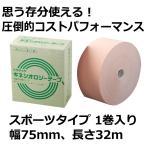 トワテック キネシオロジーテープ スポーツタイプ7.5cm×32m1巻 【テーピング /伸縮 /キネシオ /自社製品 / キネシオテープ】