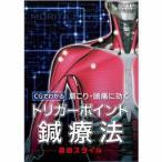 【DVD】CGでわかる 肩こり・頭痛に効く トリガーポイント鍼療法 森田スタイル トワテック