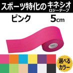 KINESYS カラーキネシオロジーテープ ピンク 5cm×5m 6巻 トワテック