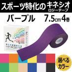 KINESYS カラーキネシオロジーテープ パープル 7.5cm×5m 4巻 トワテック