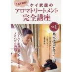 [DVD]ケイ武居のアロマテラピートリートメント完全講