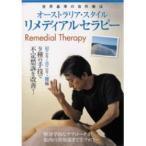 Yahoo!テーピング 鍼 灸 トワテック[DVD]オーストラリア・スタイル リメディアルセラピー BABジャパン