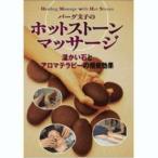 [DVD]ホットストーンマッサージ 温かい石とアロマテ