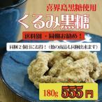 くるみ黒糖 200g(クルミ) 胡桃 喜界島黒糖 最安値 送料無料商品と同梱で送料無料