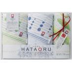 ショッピングタオル 今治タオル HATAORU タオルギフトセット(フェイスタオル2+ウォッシュ1) IM2510 送料無料(香典返し/内祝い/お返し/引き出物/祝い)
