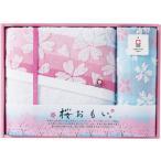 今治タオル 桜おもい タオルギフトセット(バスタオル1+ウォッシュ1) IM3517 送料無料(香典返し/内祝い/お返し/引き出物/祝い)