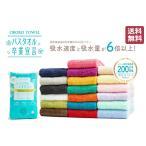送料無料 バスタオル卒業宣言 5倍吸水 超吸水タオル 約33×100cm 綿100% 日本製 【5枚以上ご注文の方限定】