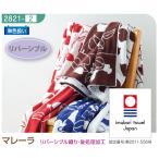 今治認定 タオルケット セミシングル 日本製 マレーラ リバーシブル織 送料無料