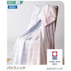 今治認定 タオルケット シングル 日本製 パシフィック ジャガード織 送料無料