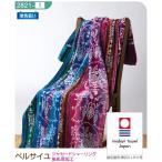 今治認定 タオルケット シングル 日本製 ベルサイユ ジャガード織 送料無料