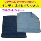 インディゴ(藍染) オシボリタオル