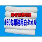 180匁業務用向き白タオル 総パイル (12枚組)