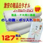 激安の 粗品白タオル ノーマルバージョンUP ショートパイルのかっちりタイプ のし付・OPP袋入り