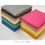 240匁業務用フェイスタオル カラー16色展開 1色1ダース(12枚)単位