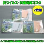 マスク 洗える 日本製 2枚組 在庫あり 男女兼用 ひんやり感 抗ウイルス 抗菌消臭 キシリトール加工 かぜ・花粉・ほこり等の対策に