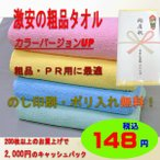 激安の 粗品タオル カラーバージョンUP ふんわりやわらかタイプ のし紙・OPP袋入り