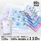 粗品タオル ハンドタオル 柄タオル 80匁 海外製 120枚・180枚限定価格 お年賀タオル ご挨拶回りに