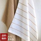 ショッピングタオル [送料無料] 日本製 バスタオル (ボーダーライン) 泉州タオル