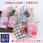 「ありがとう」「よろしく」ミニタオル プチギフト 25×25cm柄アソート(W044-s) 10枚セット