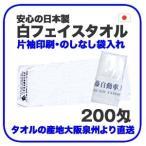 【日本製】200匁印刷名入れタオル袋入れ白タオル