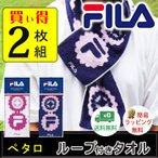 スポーツタオル FILA フィラ サッカー フットサル 野球 バスケ 部活用 ジム用タオル 運動部