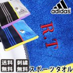 送料無料 スポーツタオル 名入れ アディダス adidas ブルー ブラック いい夫婦の日 プレゼント