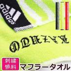 スポーツタオル 名入れ ブランド 名入れタオル ネオンセット アディダス adidas ブランド