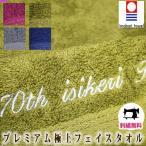 父の日 プレゼント ギフト 今治 名入れタオル ギフト 内祝い プレゼント 贈り物 刺繍  imabari