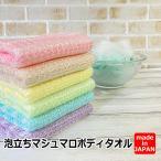とうもろこし繊維 100% 泡立ちマシュマロ ボディタオル 4枚組 日本製 天然繊維 メール便 送料無料