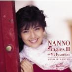 南野陽子 ゴールデン☆ベスト 南野陽子 ナンノ・シングルスIII + マイ・フェイバリット CD画像