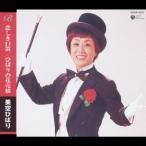 美空ひばり 悲しき口笛/ひばりの花売娘 12cmCD Single