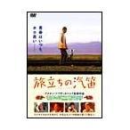 アクタン・アリム・クバト 旅立ちの汽笛 DVD