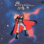 交響組曲 宇宙海賊 キャプテンハーロック CD COCC-72003