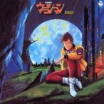 Original Soundtrack 「未来警察ウラシマン」音楽集<完全生産限定盤> CD