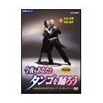 NHK趣味悠々 今夜もあなたとタンゴを踊ろう 第2巻 初級編