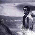 やしきたかじん My memory/最初から今まで 12cmCD Single