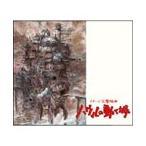 久石譲 イメージ交響組曲 ハウルの動く城 CD
