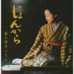 長山洋子 じょんがら〜長山洋子ベスト CD