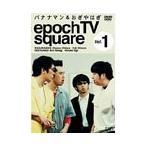 バナナマン バナナマン&おぎやはぎ epoch TV square Vol.1 DVD