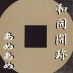あめあめ 和同開珎 CD