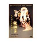 五代目 坂東玉三郎 坂東玉三郎舞踊集 4 鏡獅子 DVD