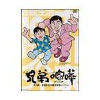 中川家 兄弟喧嘩 DVD