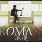 Jia Peng-Fang ROMAN ϲ̡ CD