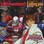 Original Soundtrack 太陽のtransform!!〜「トランスフォーマー スーパーリンク」オープニングテーマ/Ca 12cmCD Single