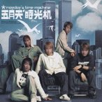 Mayday(五月天) タイムマシン CD